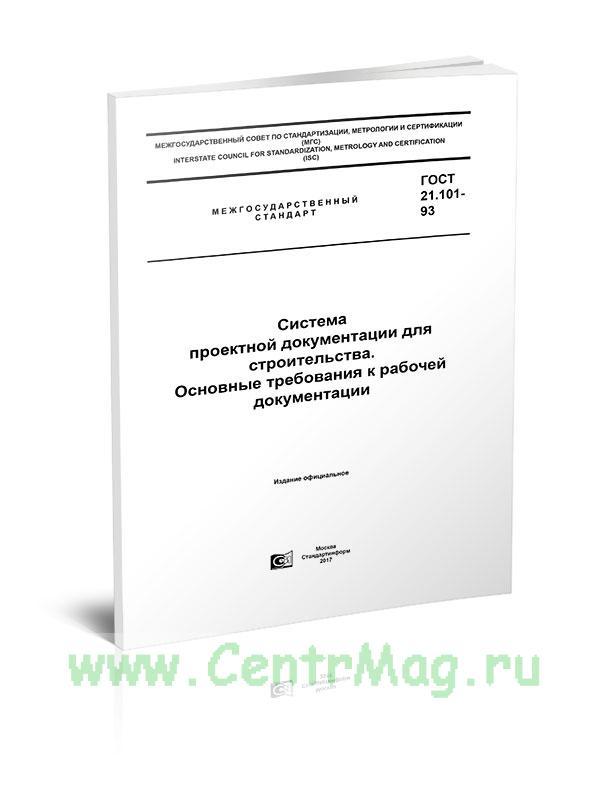 ГОСТ 21.101-93 Система проектной документации для строительства. Основные требования к рабочей документации 2017 год. Последняя редакция
