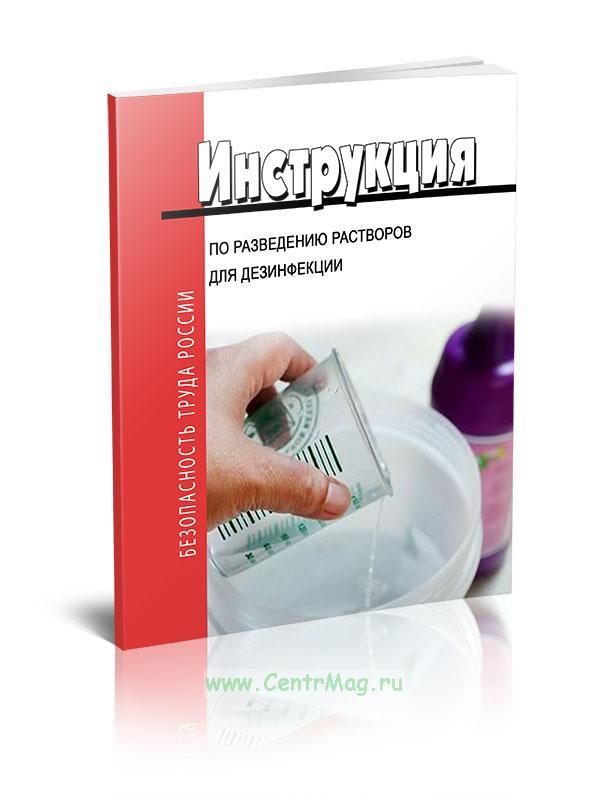 Инструкция по разведению растворов для дезинфекции
