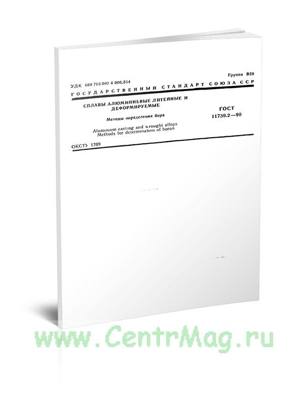 ГОСТ 11739.2-90 Сплавы алюминиевые литейные и деформируемые. Методы определения бора 2019 год. Последняя редакция