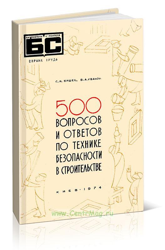 500 вопросов и ответов по технике безопасности в строительстве