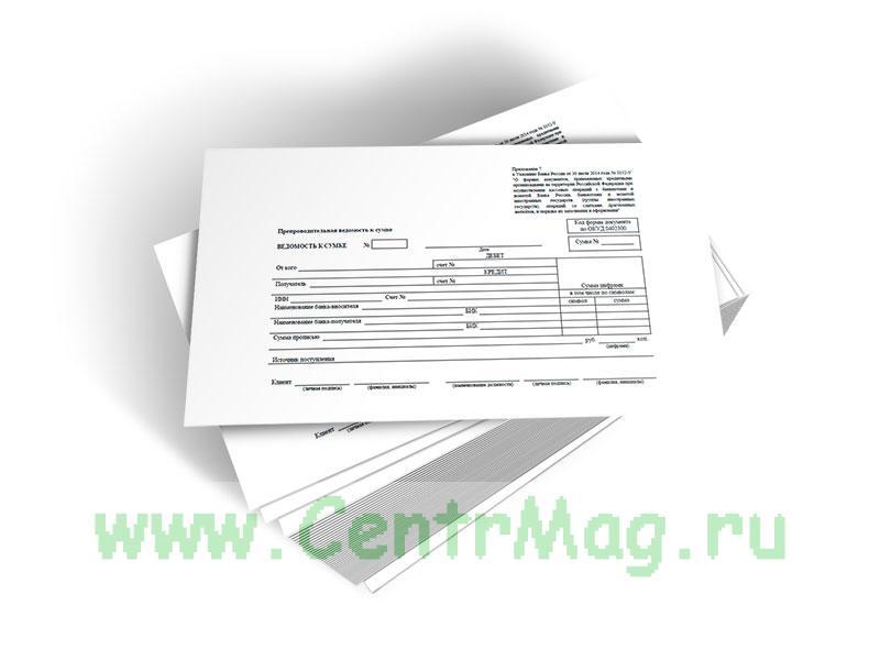 Препроводительная ведомость к сумке с денежной наличностью. пачка (30 шт.) Новая форма