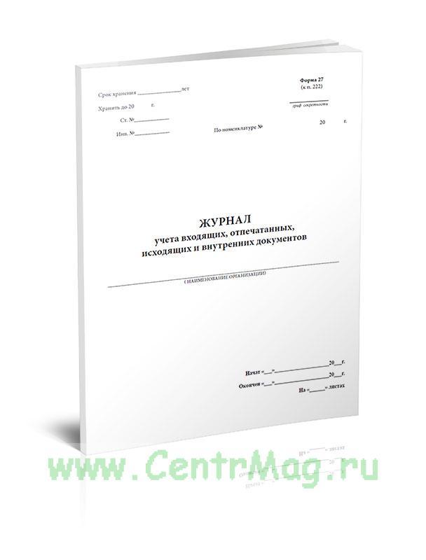 Журнал учета входящих, отпечатанных, исходящих и внутренних документов, вертикальный