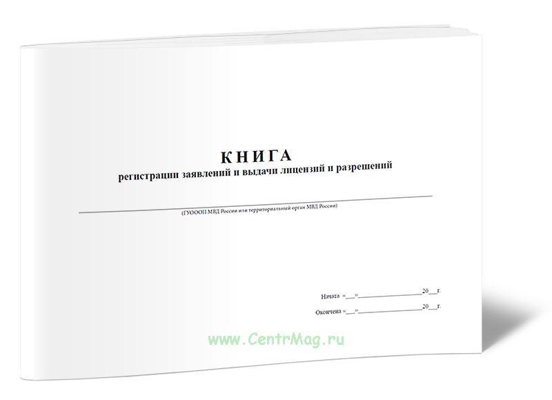 Книга регистрации заявлений и выдачи лицензий и разрешений
