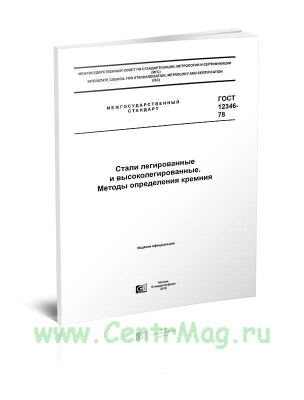 ГОСТ 12346-78 Стали легированные и высоколегированные. Методы определения кремния 2019 год. Последняя редакция