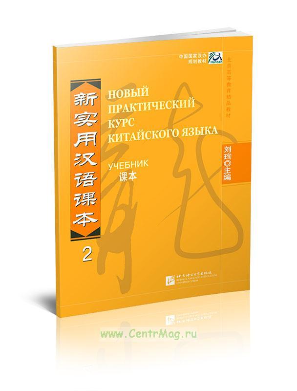 Новый практический курс китайского языка 2