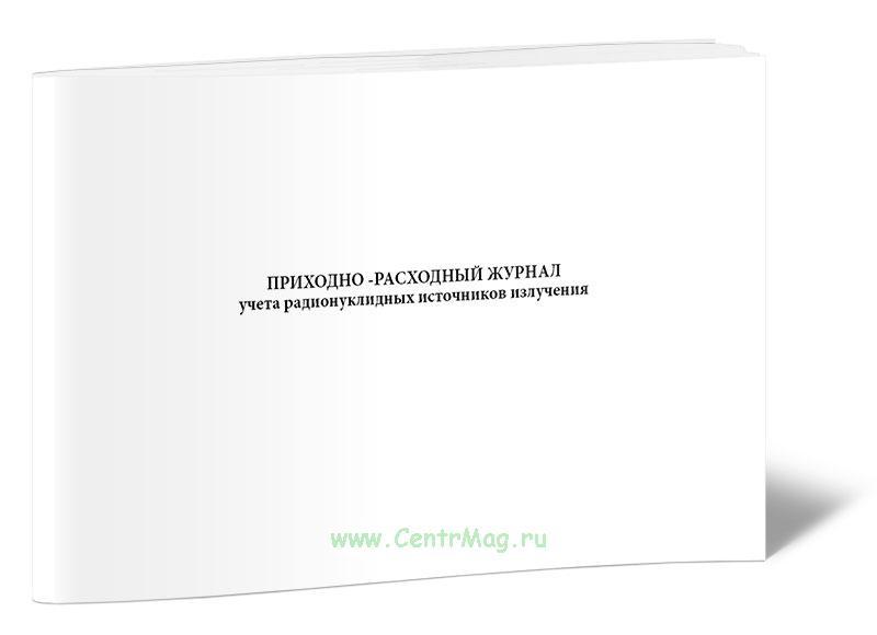 Приходно-расходный журнал учета радионуклидных источников излучения
