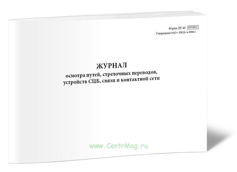 Журнал осмотра путей, стрелочных переводов, устройств СЦБ, связи и контактной сети ДУ-46
