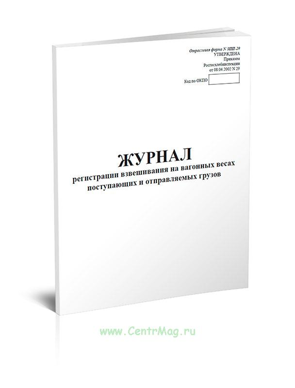 Журнал регистрации взвешивания на вагонных весах поступающих и отправляемых грузов Форма № ЗПП-29