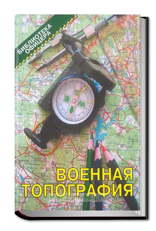 Военная топография. Учебник для высших военно-учебных заведений