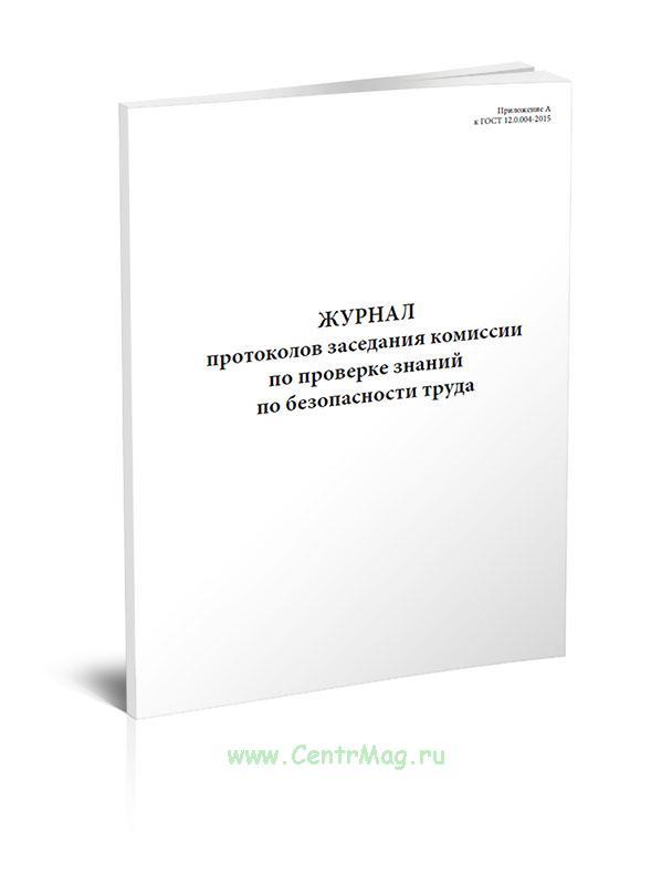 Журнал протоколов заседания комиссии по проверке знаний по безопасности труда