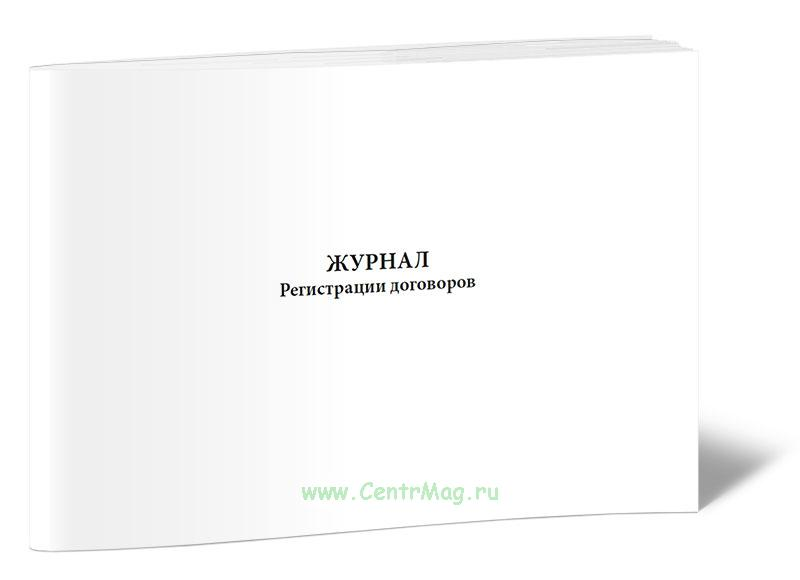 Журнал регистрации договоров (Служба Главного Юрисконсульта)