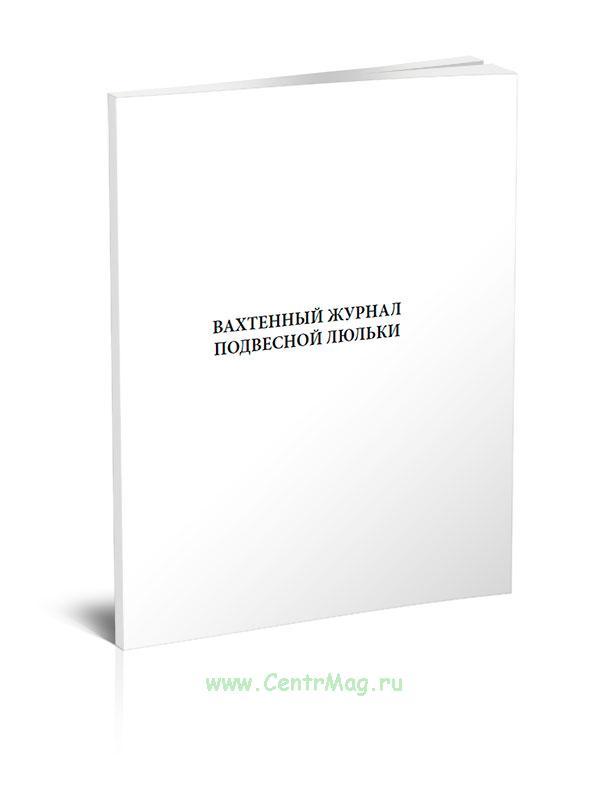 Вахтенный журнал подвесной люльки