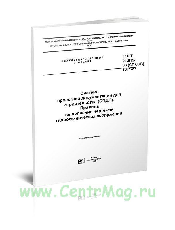 ГОСТ 21.615-88 (СТ СЭВ 6071-87) Система проектной документации для строительства (СПДС). Правила выполнения чертежей гидротехнических сооружений 2019 год. Последняя редакция
