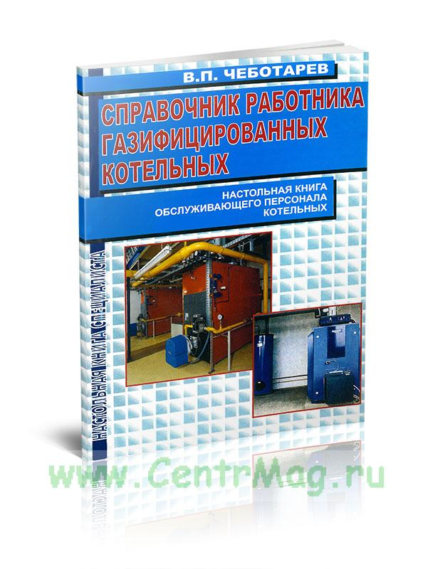 Справочник работника газифицированных котельных. Настольная книга обслуживающего персонала котельных