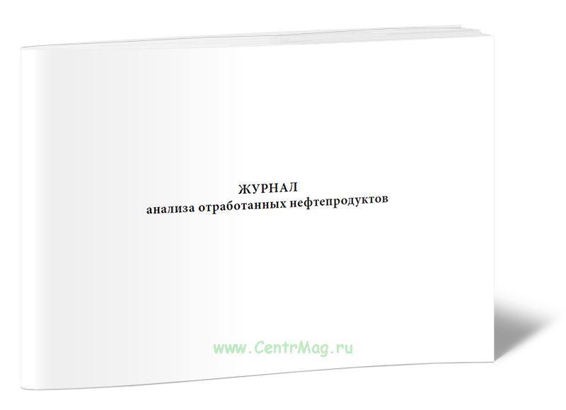 Журнал анализа отработанных нефтепродуктов
