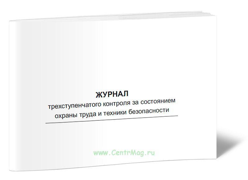 Журнал трехступенчатого контроля за состоянием охраны труда и техники безопасности