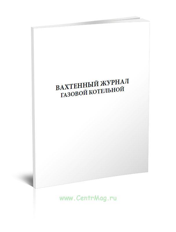 Вахтенный журнал газовой котельной