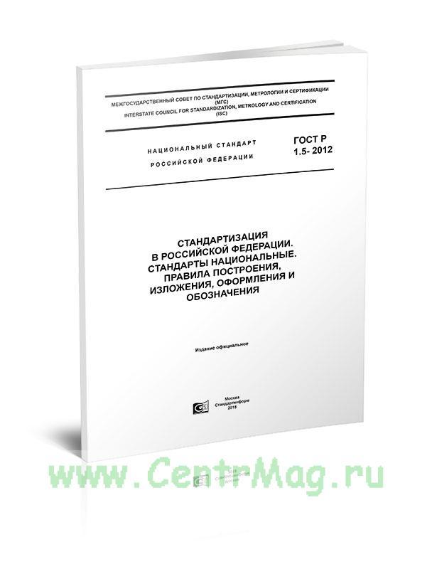 ГОСТ Р 1.5-2012 Стандартизация в Российской Федерации. Стандарты национальные. Правила построения, изложения, оформления и обозначения 2019 год. Последняя редакция