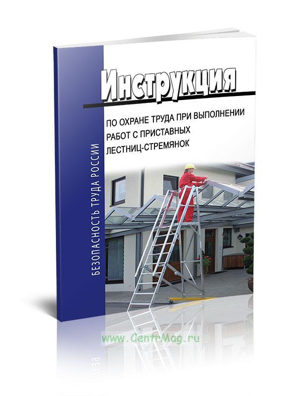 Инструкция по охране труда при выполнении работ с приставных лестниц-стремянок