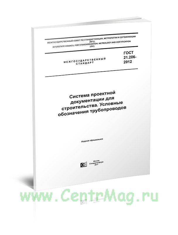 ГОСТ 21.206-2012 Система проектной документации для строительства. Условные обозначения трубопроводов 2017 год. Последняя редакция