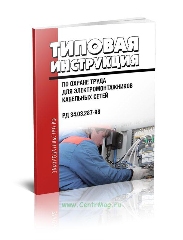 РД 153-34.0-03.295-00 Типовая инструкция по охране труда при работе на строгальных станках 2019 год. Последняя редакция