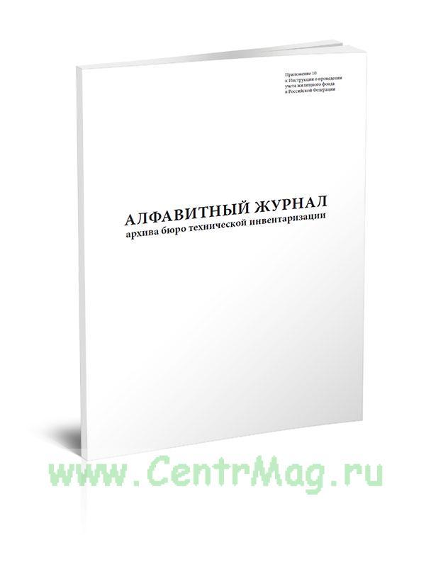 Алфавитный журнал архива бюро технической инвентаризации