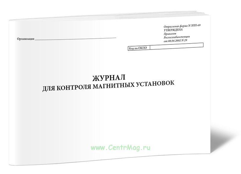 Журнал для контроля магнитных установок Форма № ЗПП-69.
