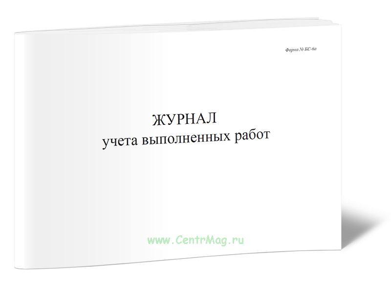Журнал учета выполненных работ Форма КС-6а