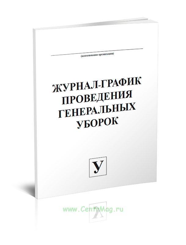 Журнал-график проведения генеральных уборок. Форма У