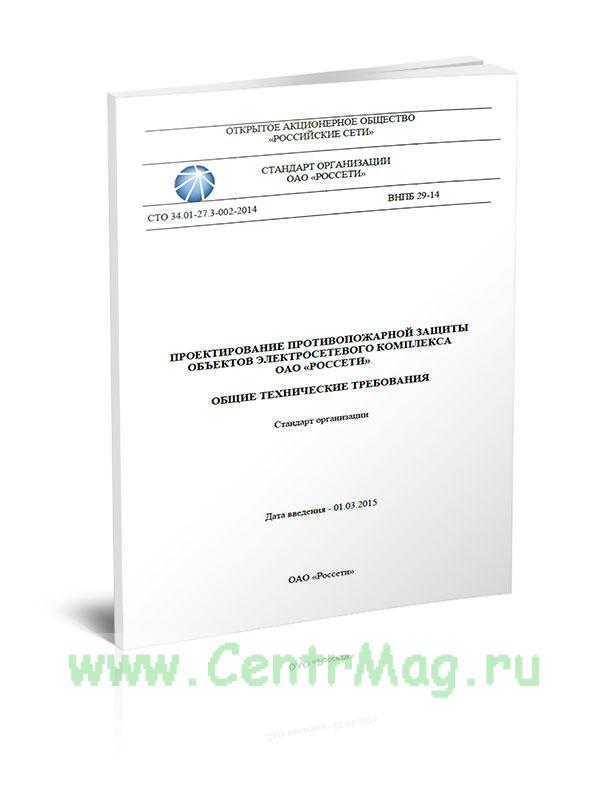 СТО 34.01-27.3-002-2014 Проектирование противопожарной защиты объектов электросетевого комплекса ОАО