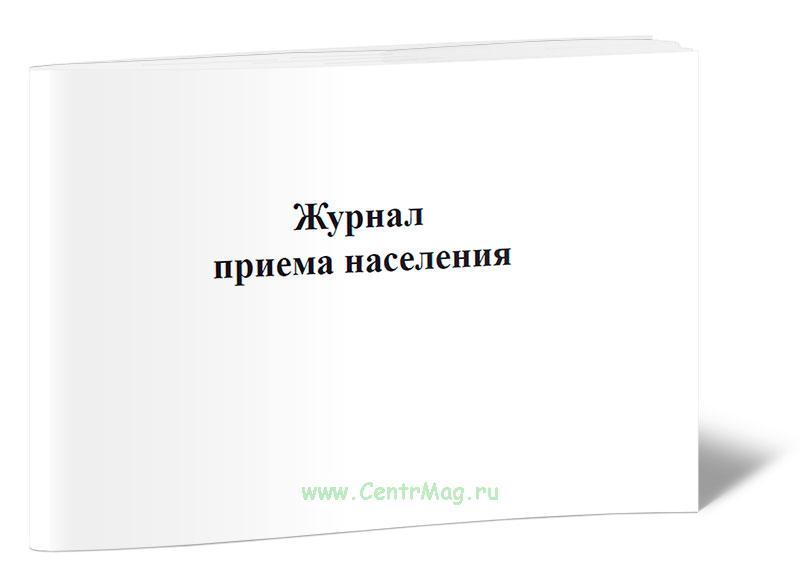 Журнал приема населения