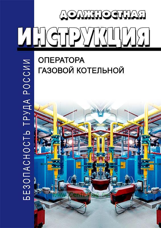 Инструкция операторов газовой котельной