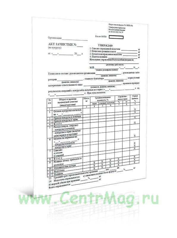 Акт зачистки (на кукурузу) Форма № 3ПП-30а