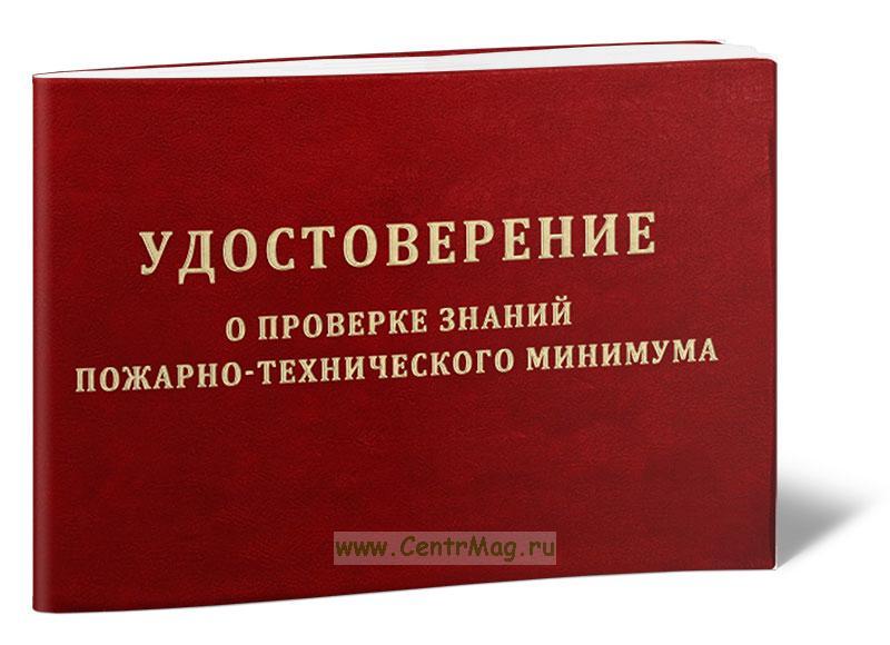 Удостоверение о проверке знаний пожарно-технического минимума