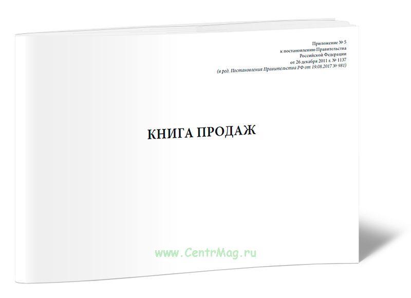 Книга продаж, применяемой при расчетах по налогу на добавленную стоимость 2018 год. Последняя редакция