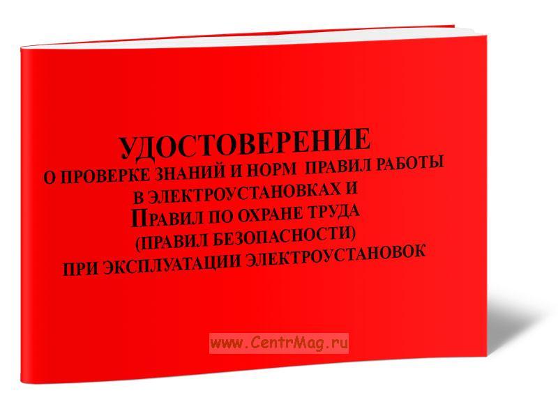 Удостоверение о проверке знаний норм и правил работы в электроустановках и Правил по охране труда (правил безопасности) при эксплуатации электроустановок