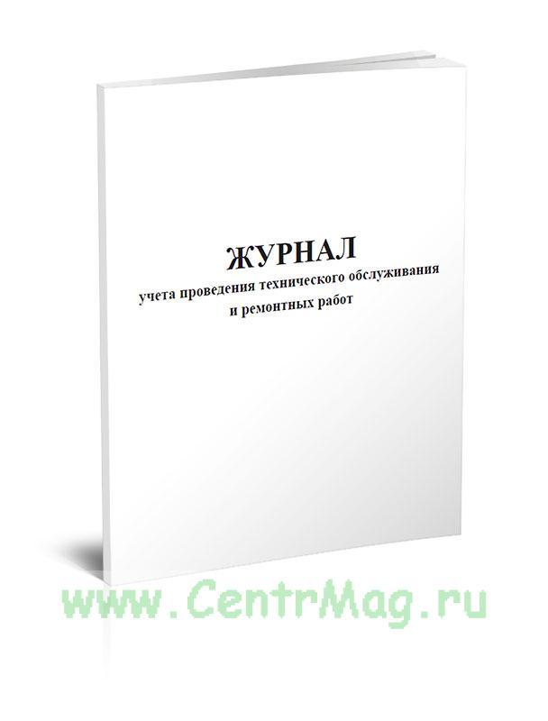 Журнал учета проведения технического обслуживания и ремонтных работ
