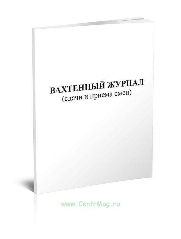 Вахтенный журнал сдачи и приема смен строительного подъемника