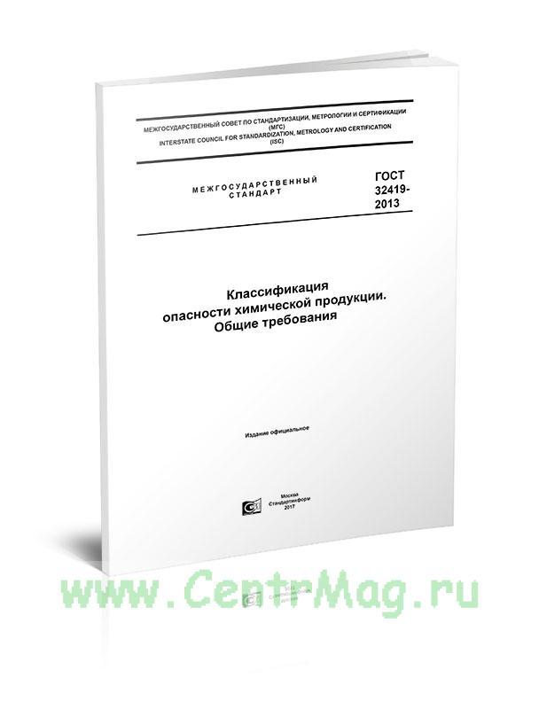 ГОСТ 32419-2013 Классификация опасности химической продукции. Общие требования 2019 год. Последняя редакция