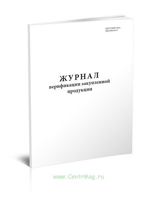 Журнал верификации закупленной продукции
