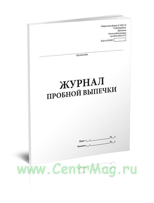 Журнал пробной выпечки Форма № ЗПП-70