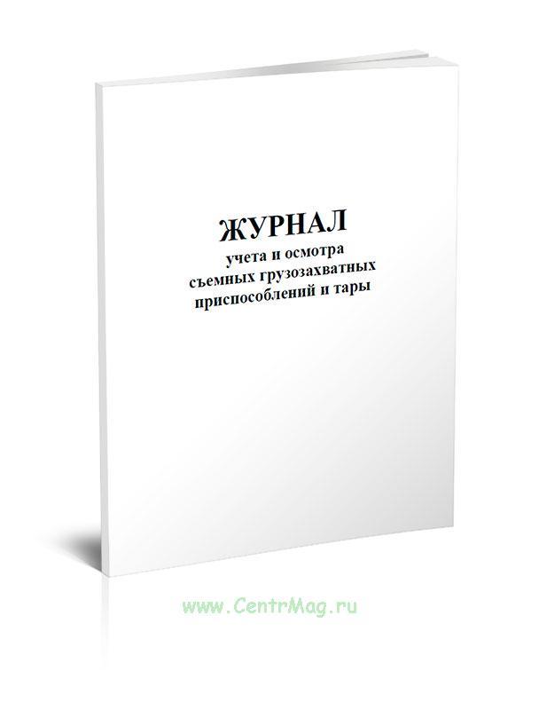 Журнал учета и осмотра съемных грузозахватных приспособлений и тары