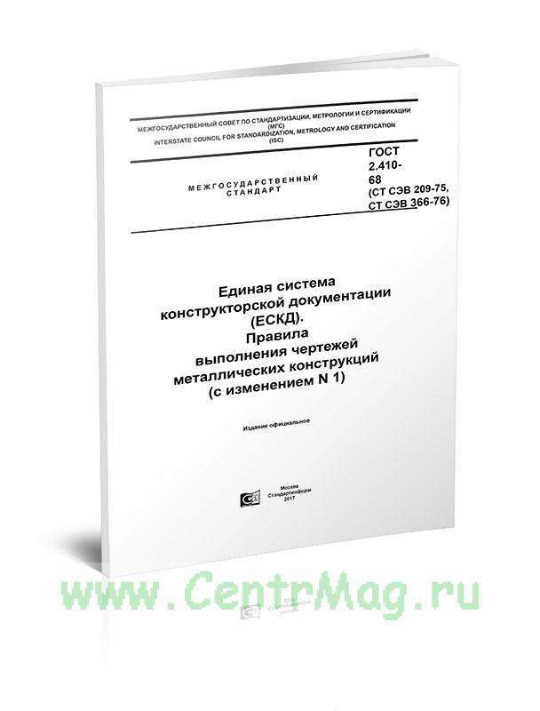 ГОСТ 2.410-68 (СТ СЭВ 209-75, СТ СЭВ 366-76) Единая система конструкторской документации (ЕСКД). Правила выполнения чертежей металлических конструкций (с изменением N 1) 2017 год. Последняя редакция