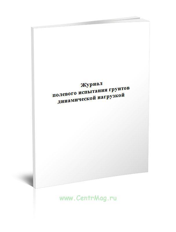 Журнал полевого испытания грунтов динамической нагрузкой