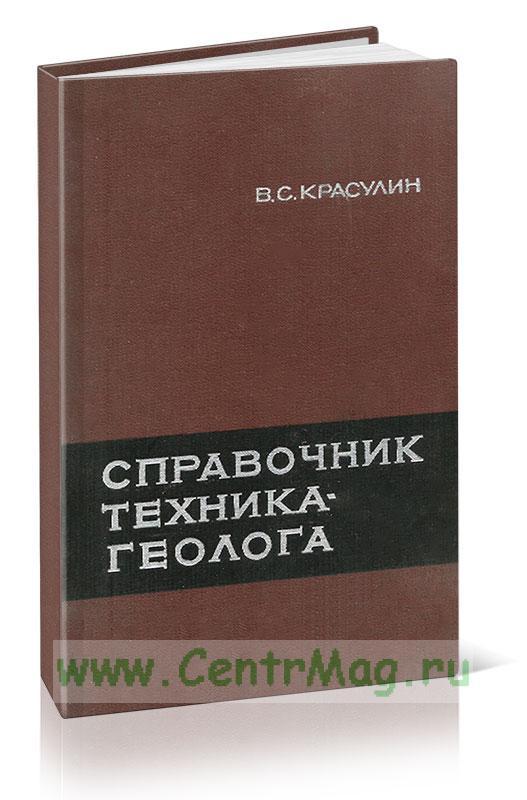 СПРАВОЧНИК ТЕХНИКА-ГЕОЛОГА КРАСУЛИН СКАЧАТЬ БЕСПЛАТНО