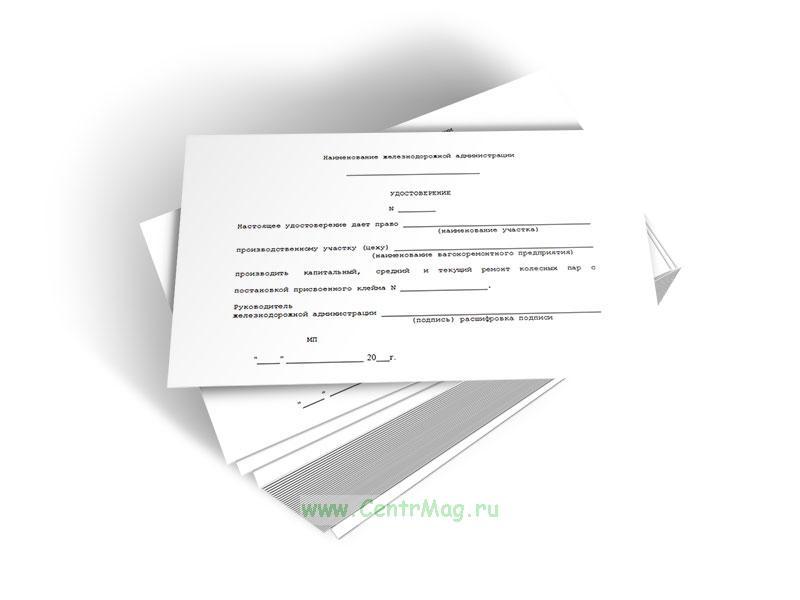 Удостоверение на право проведения капитального, среднего и текущего ремонта колесных пар для производственногоучастка ВРЗ, ВКМ и ВЧДР