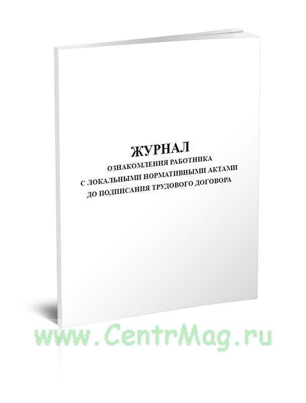 Журнал ознакомления работника с локальными нормативными актами до подписания трудового договора