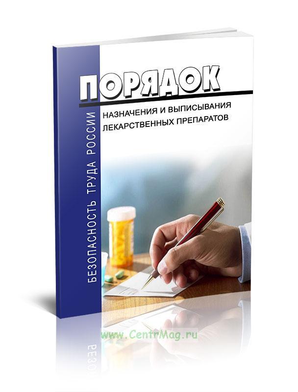 Введение в фармакологию. Лекарственные формы. Общая рецептура.