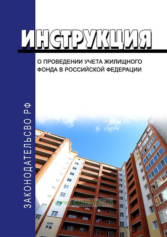 инструкция о проведении учета жилищного фонда