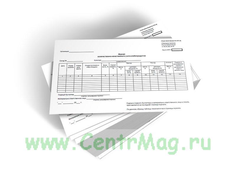 Журнал количественно-качественного учета хлебопродуктов. форма №-ЗПП-36